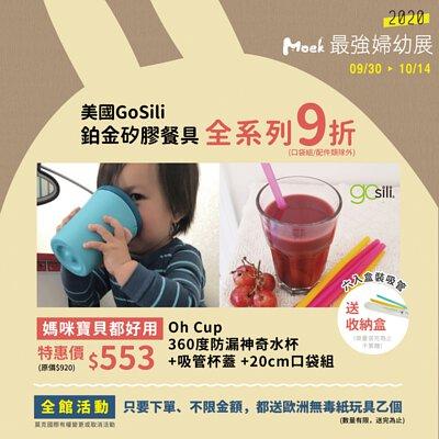 環保杯,矽膠杯,gosili,防漏,環保,環保吸管,矽膠吸管,防漏水杯