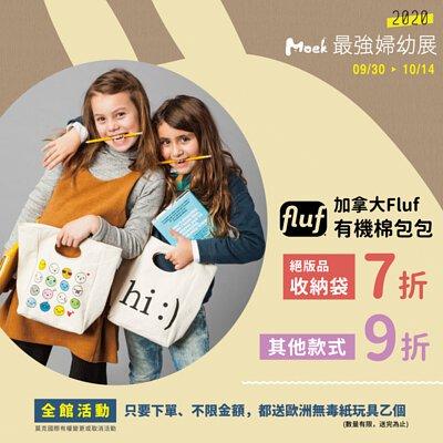 Fluf, 午餐袋, 收納袋,包包