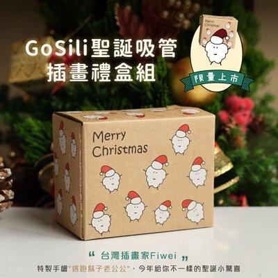 交換禮物,禮物,吸管,矽膠吸管,壽誕節,gosili