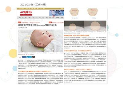 頭型枕,寶寶枕,嬰兒枕,枕頭,KANGARURU,韓國,CARNI,GIO