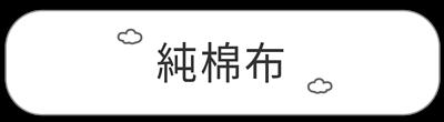 純棉布(一般)