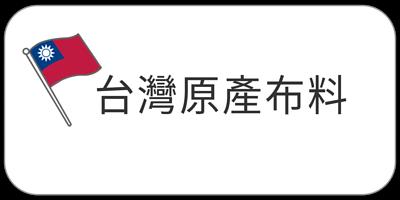 點我前往台灣原產布料專區