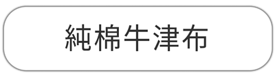純棉牛津布(中等)