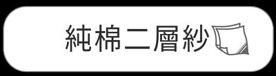 純棉二層紗(薄手)