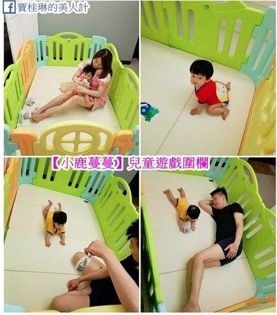 [地墊圍欄推薦] 小鹿蔓蔓地墊圍欄~給寶寶一個安全的空間 BY 賈桂琳的美人計