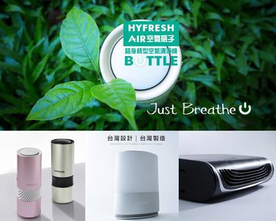 免耗材,空氣清淨機,車用空氣清淨機,防疫抗菌,禮贈品,客製