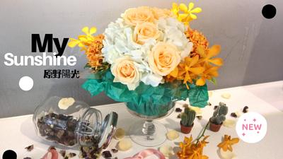 SoWhat!花樣子花店以整顆白繡球為主軸的手工玻璃花瓶桌花,用香檳玫瑰花、橙色蘭花、仙丹花或橘色牡丹菊交織而成的設計桌花