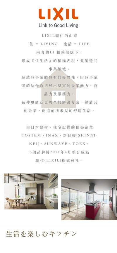 LIXIL廚具,品牌介紹