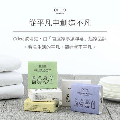 Oricre歐瑞克,肥皂,清潔用品