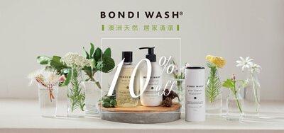 Bondi Wash,澳洲品牌,天然原料,居家清潔