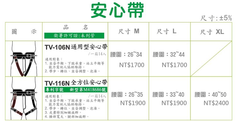 TV-106N | 通用型安心帶