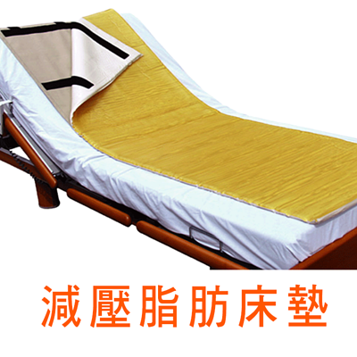 減壓脂肪床墊
