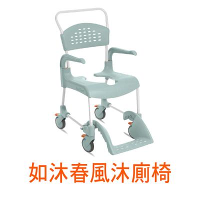 如沐春風沐廁椅