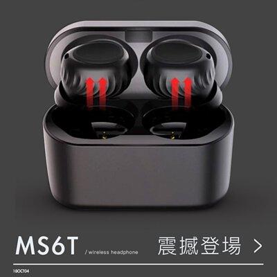 MS6T,你的絕佳無線耳機!