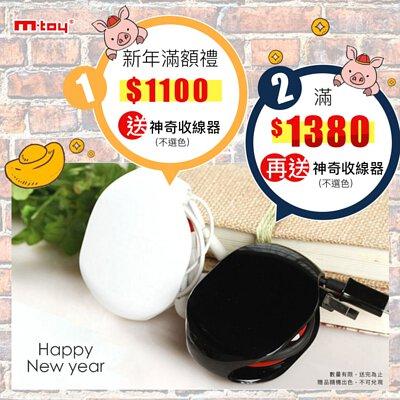 M-Toy新年滿額禮二重送!