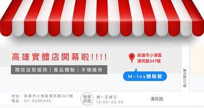 M-toy實體店:高雄市小港區漢民路347號
