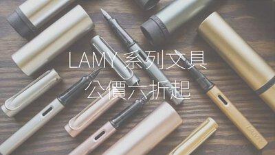 LAMY 系列公價六折起