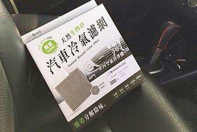 Nissan Tiida 更換汽車冷氣濾網