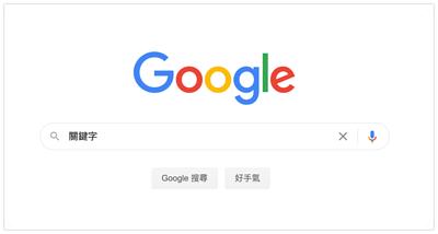 關鍵字是使用者打開搜尋引擎搜尋的字詞