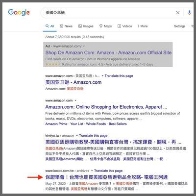 搜尋結果最上方帶有廣告版位的搜尋結果
