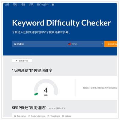 「反向連結」在台灣是屬於「容易 」的關鍵字