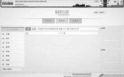 SISGO代購團購網