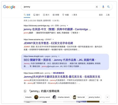 搜尋引擎的目標是提供最有用的搜尋結果給使用者