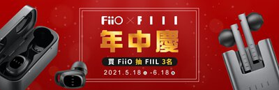 FiiO 2021年中慶-買就抽FIIL真無線藍牙耳機
