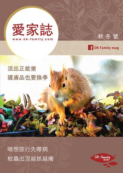 愛家漢方 中藥 手工皂 香港製造 藥廠製造