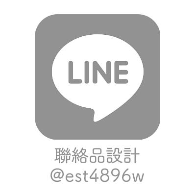 品設計Line@連結