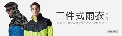 寶嘉尼東伸二件式雨衣