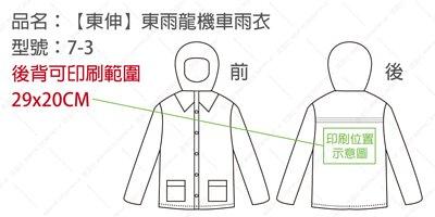 東雨龍兩件式雨衣