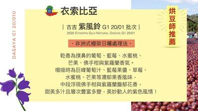 衣索比亞日曬處理法紫風鈴就是品味咖啡在台南安平