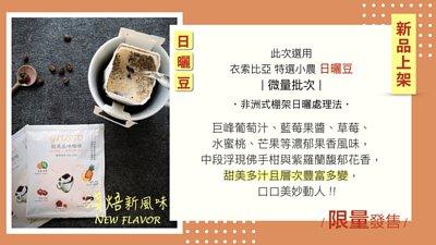 濾掛式咖啡就是品味咖啡台南安平