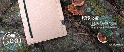 地球好樂 | 回收紙筆記本