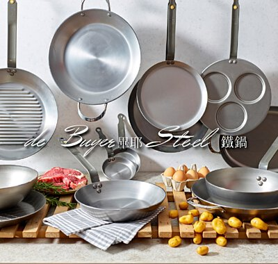 de Buyer, French iron cookware collection Mineral B