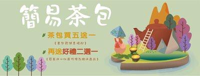 台灣高山茶葉茶包
