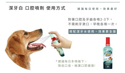 潔牙白寵物潔牙水