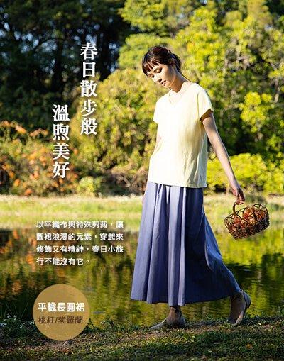 平織長圓裙-紫羅蘭
