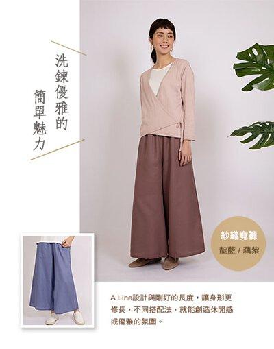 仕女紗織寬褲-藕紫