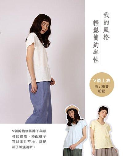 V領上衣-精煉白