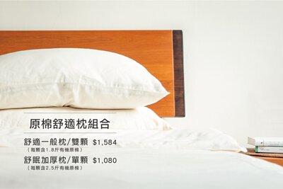 和諧生活有機棉|有機棉手工枕