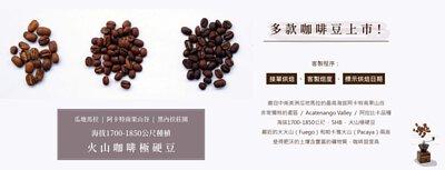 咖啡豆 - 烘焙材料行 | 烘焙樂工坊