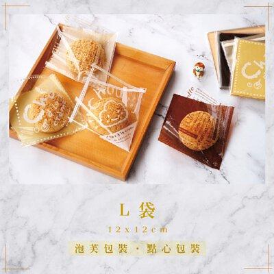 餅乾袋- 烘焙材料行 | 烘焙樂工坊
