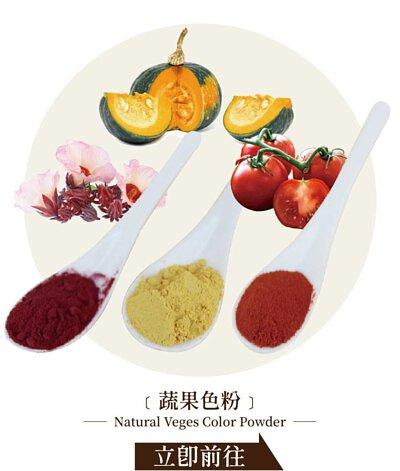 烘焙色粉- 烘焙材料行 | 烘焙樂工坊