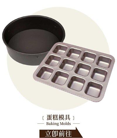 烘焙模具 - 烘焙材料行 | 烘焙樂工坊