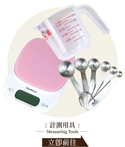 烘焙測量工具 - 烘焙材料行 | 烘焙樂工坊