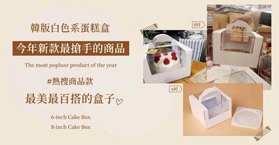蛋糕盒 - 烘焙材料行 | 烘焙樂工坊