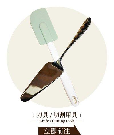 烘焙刀具 - 烘焙材料行 | 烘焙樂工坊