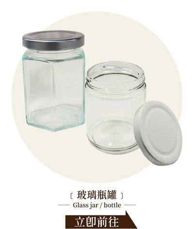 玻璃瓶罐 - 烘焙材料行 | 烘焙樂工坊